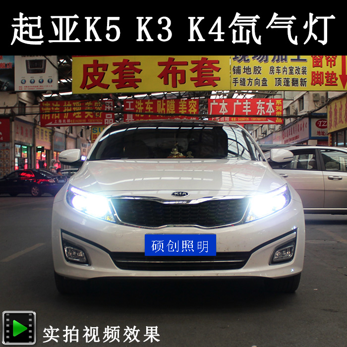 Kia k5 k3 k4 k7 dedicated integrated hid xenon hid decoding xenon car headlight kit installed