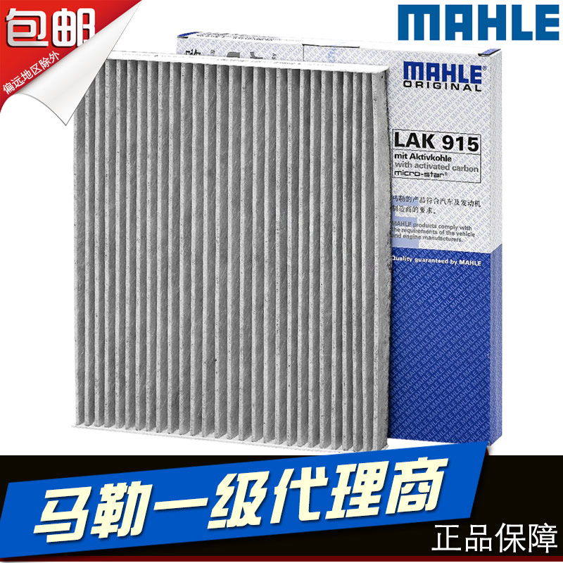 Kia k5 sonata eight generations of the new shengda air filter mahle air filter air filter grid filter carbonaceous LAK915