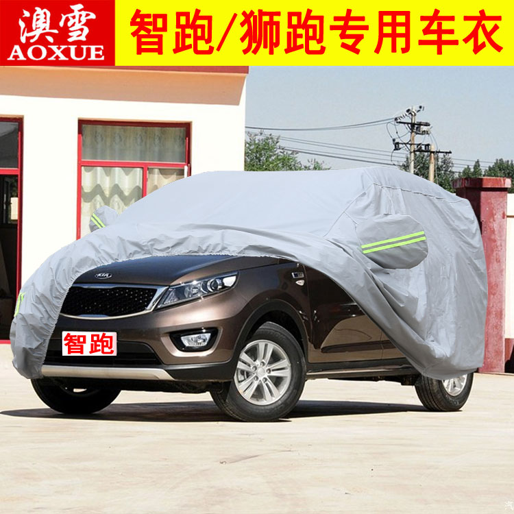 Kia sportage dedicated suv suv car cover car cover sewing lint thickening rain and sun heat sunshield