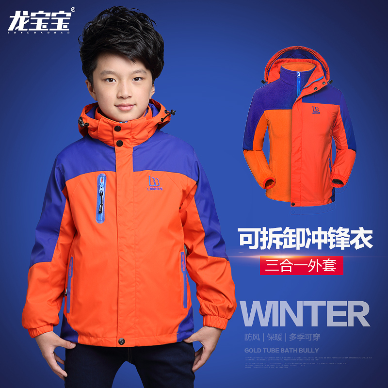 Kids boy's outfits 2016 hitz zhongshan university children's outdoor triple winter clothes 10 years old boys jackets