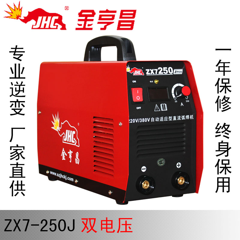 Kim hyung chang ZX7-250J welding dual 220/380 v dual voltage inverter welding machine home with genuine original