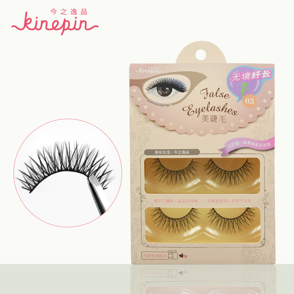 Kinepin today/this yiping no territory lengthening nude makeup natural nude makeup false eyelashes eyelashes 2 pairs of dress