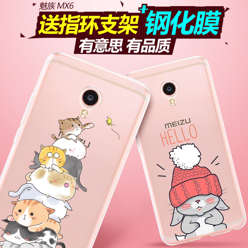 King for mx6 meizu phone shell mobile phone sets of silicone transparent soft female models korea cute cartoon popular brands of jane about futuroic