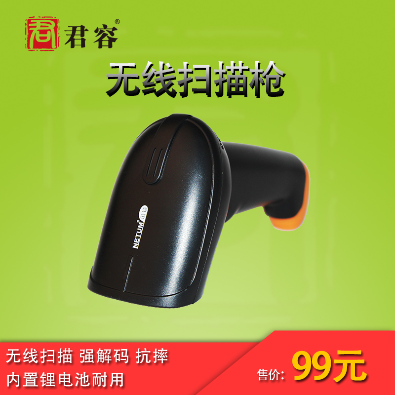King yung C7101W wireless barcode scanner gun express a single laser scan code gun gun supermarket one-dimensional usb barcode scanner