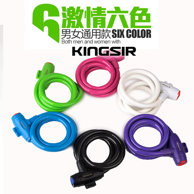 Kingsir bicycle lock bar lock color dead fly mountain bike bicycle lock ring lock bicycle lock with a piece of equipment
