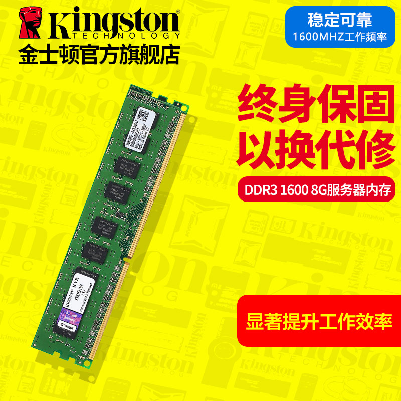 Kingston kingston ddr313332g compatible computer memory 8 gb 1600 ecc server 1333 shipping