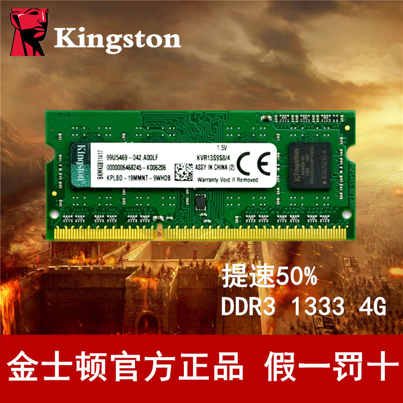 Kingston notebook memory ddr316004g compatible 1333g memory ddr34g 2g 1066 special offer
