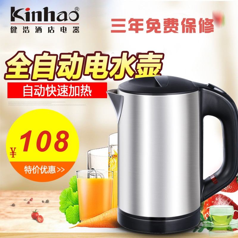 Kinhao/JK-15 jian hao 304 stainless steel portable mini travel abroad in europe fast electric kettle