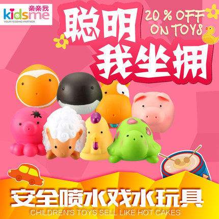 Kiss me baby educational toys baby bath toy swimming toys imported material water-jet toy group