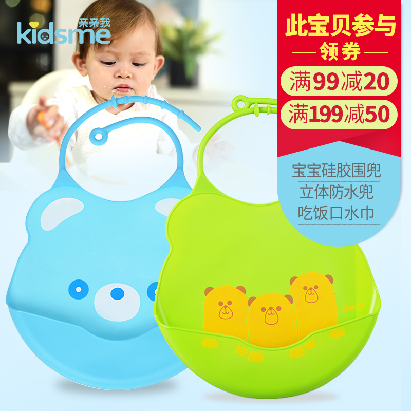 Kiss me baby silicone baby bibs waterproof stereo children eat meals pocket bibs rice pocket infants and children around the mouth