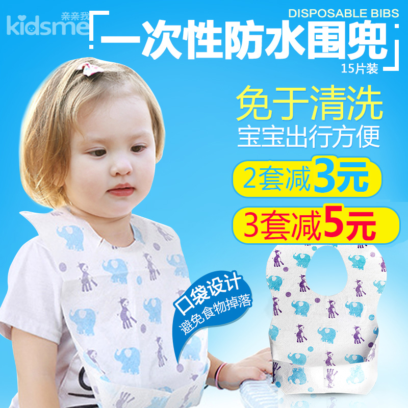 Kiss my infant child portable disposable bibs bib baby bibs baby bib pocket to eat biscuits 15