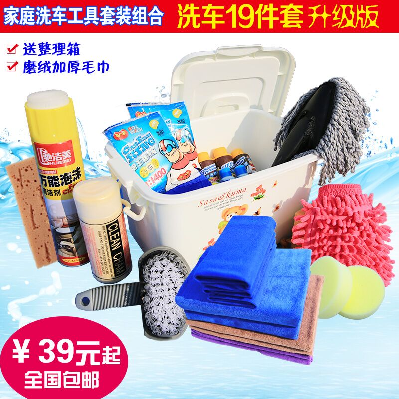 Kit car wash car wash supplies tools packages for household cleaning supplies car kit bucket large towel