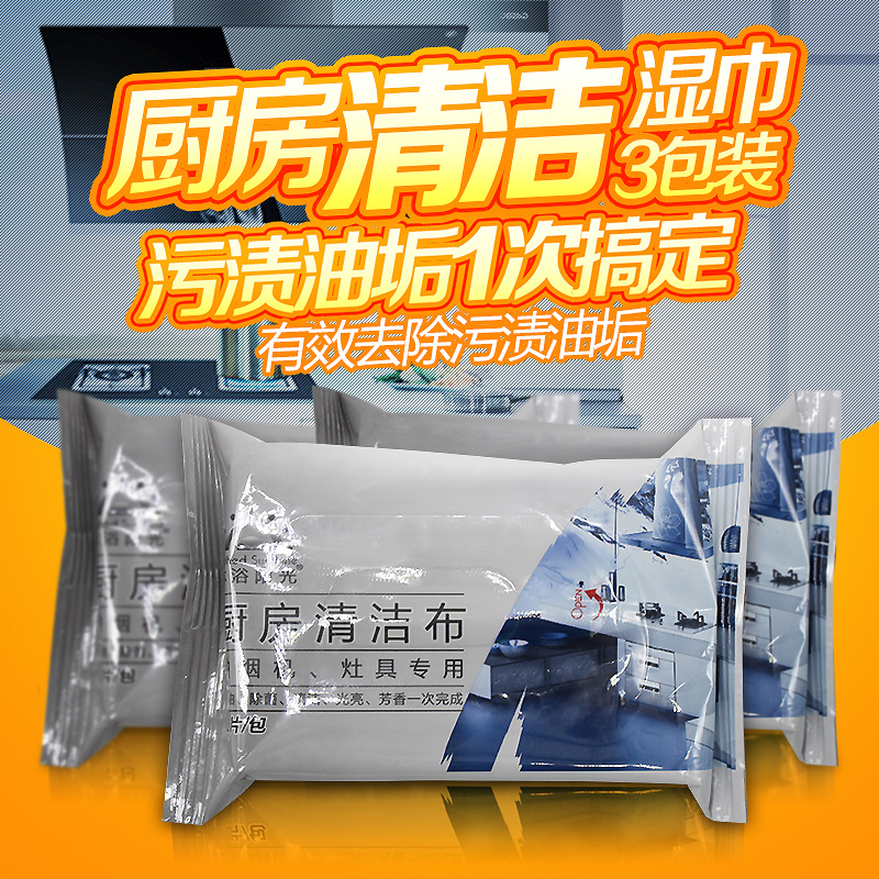 Kitchen degreasing wipes clean cloth wipes clean the kitchen stove hood oil kitchen cloth 3 packaging