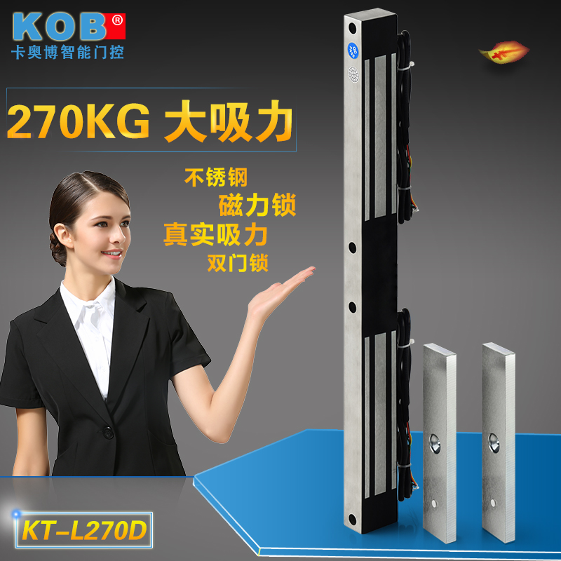 Kob electronic access control system 270 kg double door magnetic lock 304 electromagnetic lock access electronically controlled lock stainless steel
