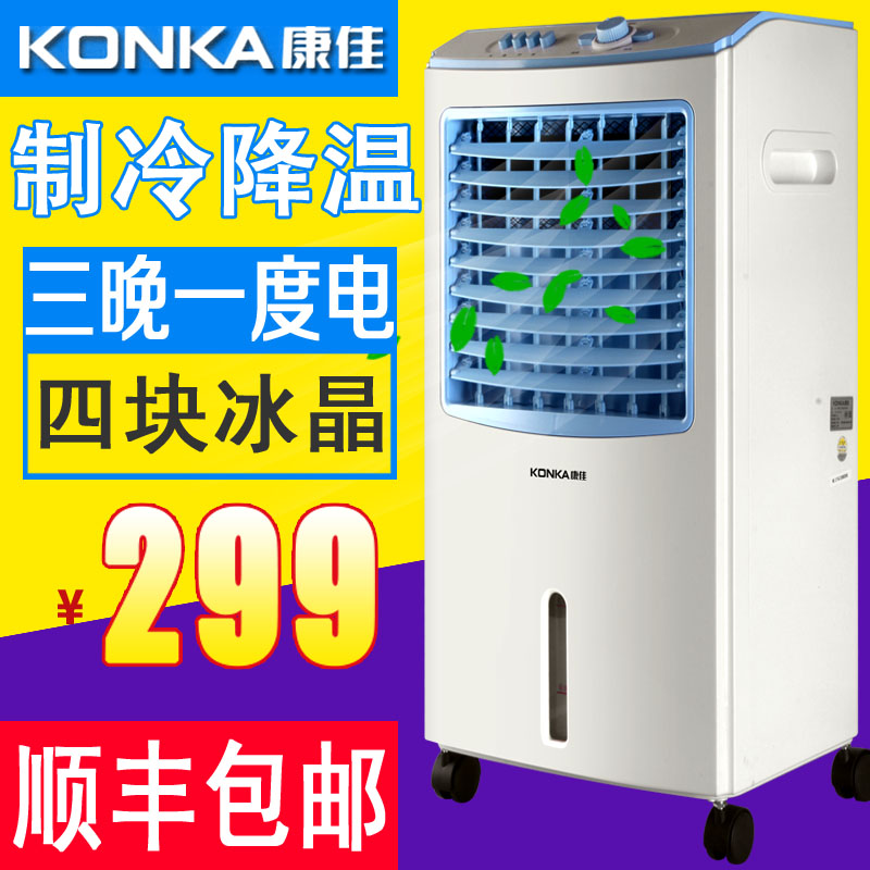 Konka mobile home air conditioning fan single cold air conditioning fan small air conditioning cooling fan cooled chiller mobile mute