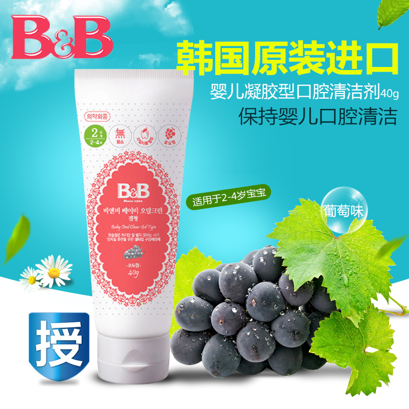 Korea boryeong b & b infant oral liquid detergent infant toothpaste grape flavor 40g aged 6