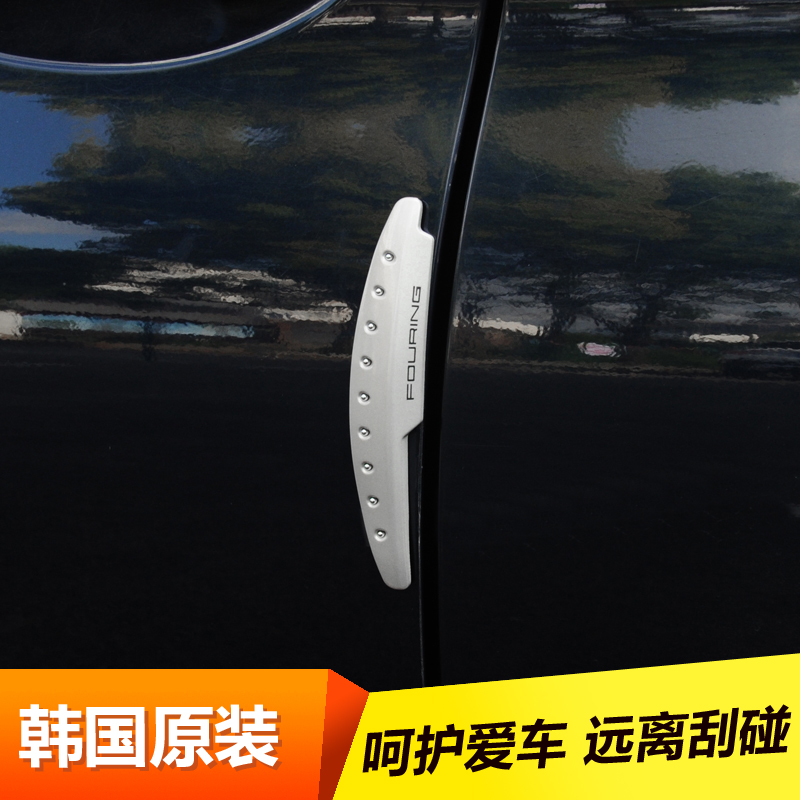 Korea fouring car crash bar door door bumper strip car door scuff strip door scuff scratch posts