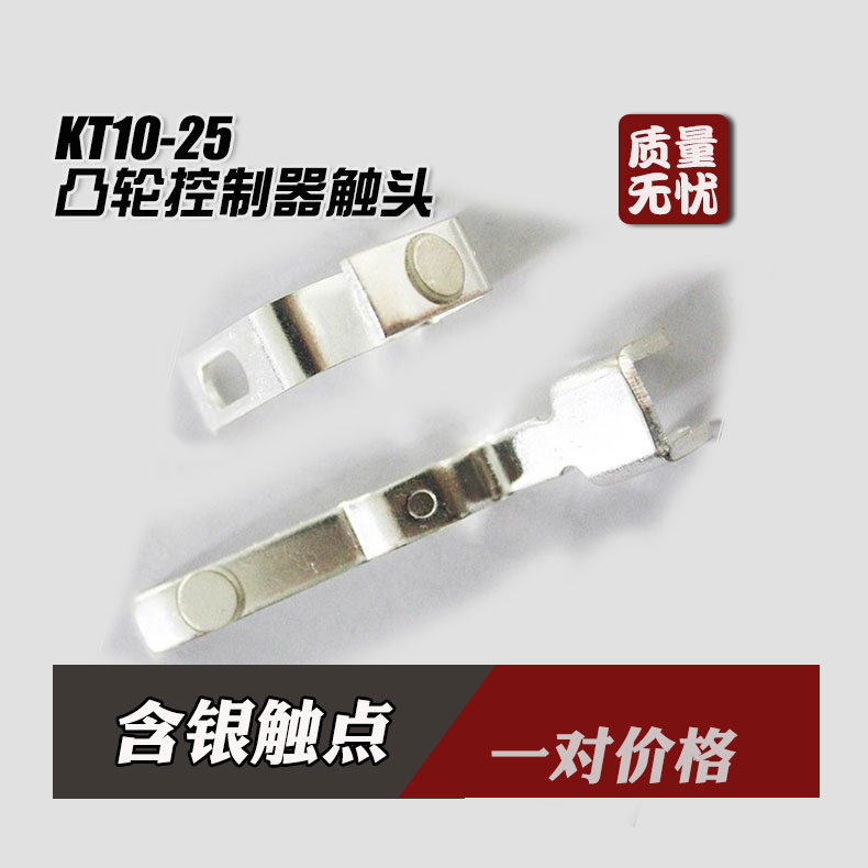 Kt10-25 、 contacts cam controller contacts kt10 contacts move-static contact