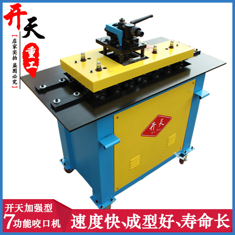 [Ktzg] bite bite bite bite machine multifunction machine seven function machine duct reel line machine