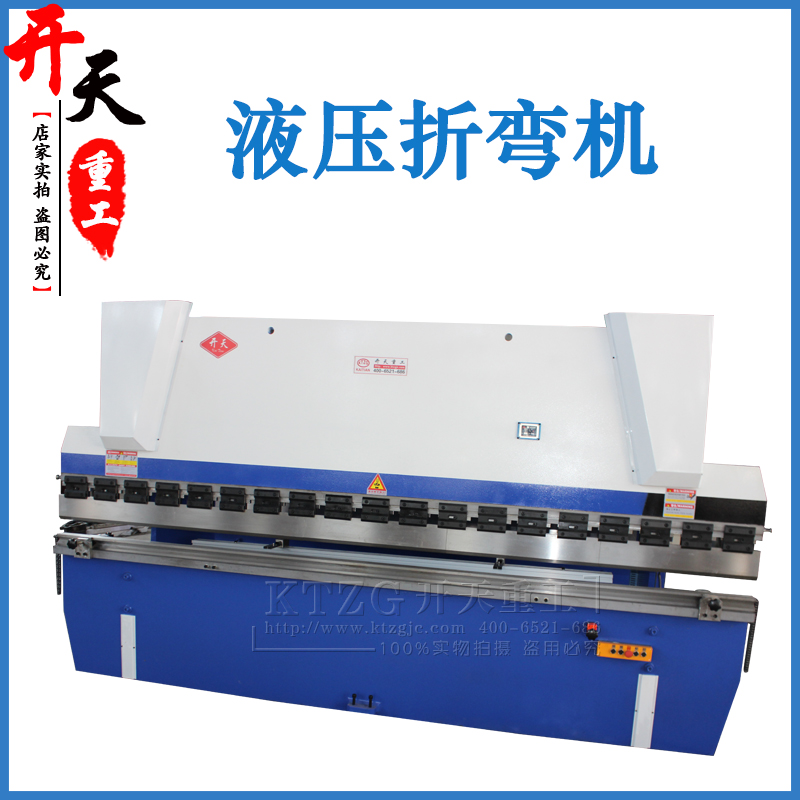 [Ktzg] hydraulic bending machine stainless steel bending machine