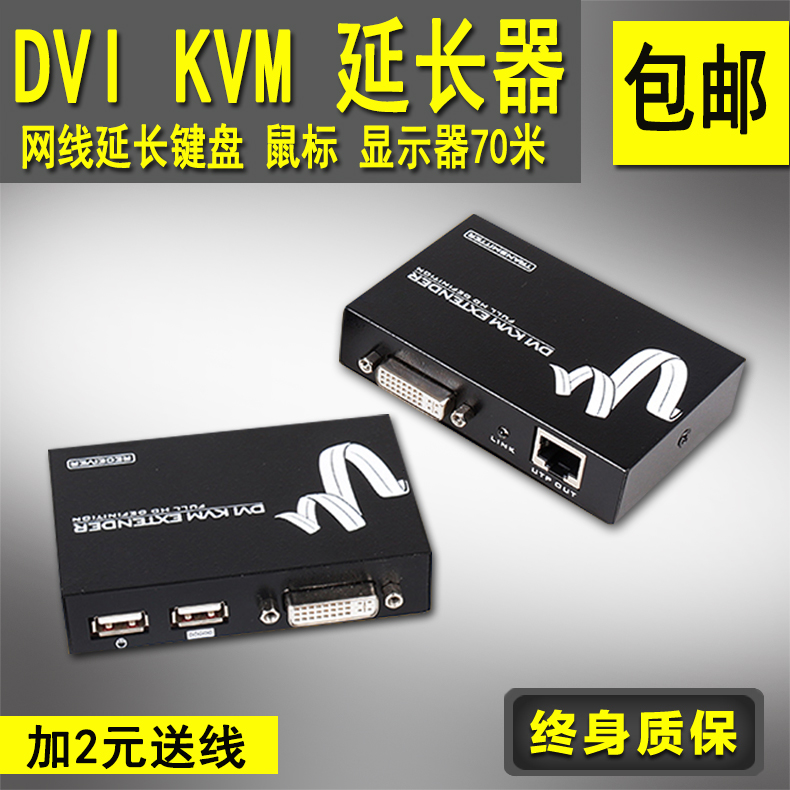 Kvm extender rj45 amplifier usb keyboard and mouse 100 m dvi to dvi cable extender free shipping