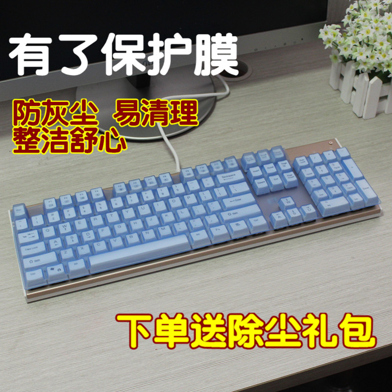 L send black jazz ak35 ak40 AK48 AK49 rgb mechanical keyboard protective film 87 104 key dust