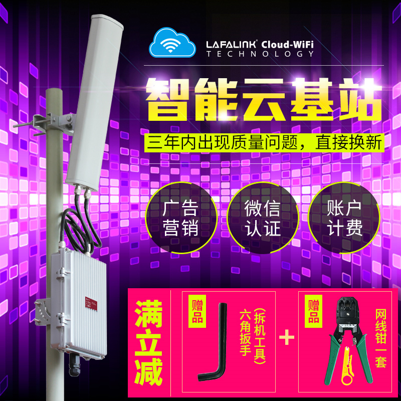 Lafalink power outdoor wireless ap router bridge outdoor base station advertising w ifi coverage through the wall wang