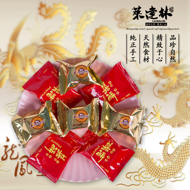 Lai dalin festive wedding cake candy gift back elastic chocolate coconut * cake * 4 pure cocoa