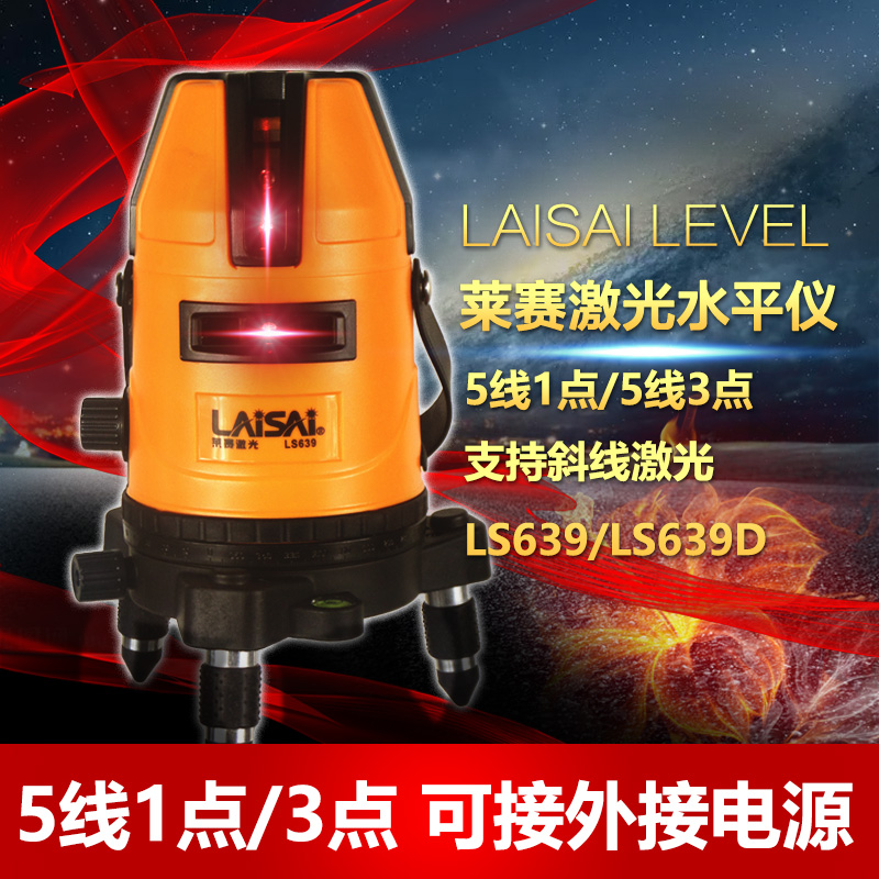 Laisai 1 point 3 points 5 line laser level meter infrared laser line projectors level reffecting hit line ls639 /Ls639d