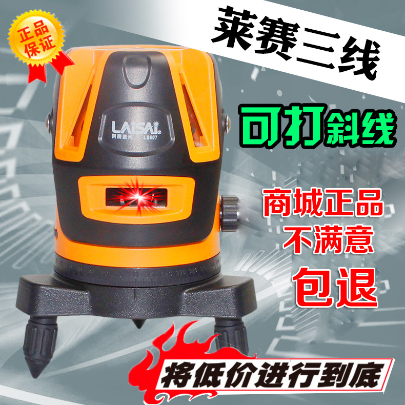 Laisai 1 points 3 line laser level/infrared/upgrade section LS604 ls607 hit oblique line/ External power supply