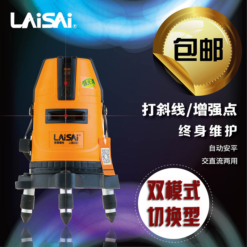 Laisai laser level 5 line laser marking gradienter gradienter laisai infrared enhanced