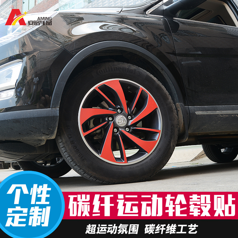 Lampæ¯ç±³æå¸æ´mary dedicated baojun 730/560 decorative stickers personalized glossy carbon fiber wheel hub stickers affixed modified wheel
