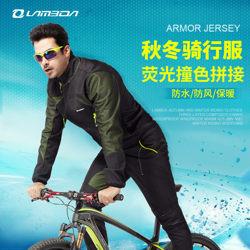 Lan pada autumn and winter windproof fleece jersey long sleeve jersey suit riding pants male armor riding equipment