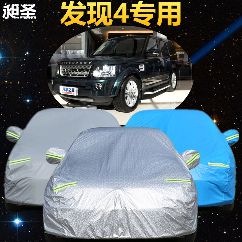 Land rover discovery fourth generation find special car cover sewing car hood suv plus thick rain and sun heat