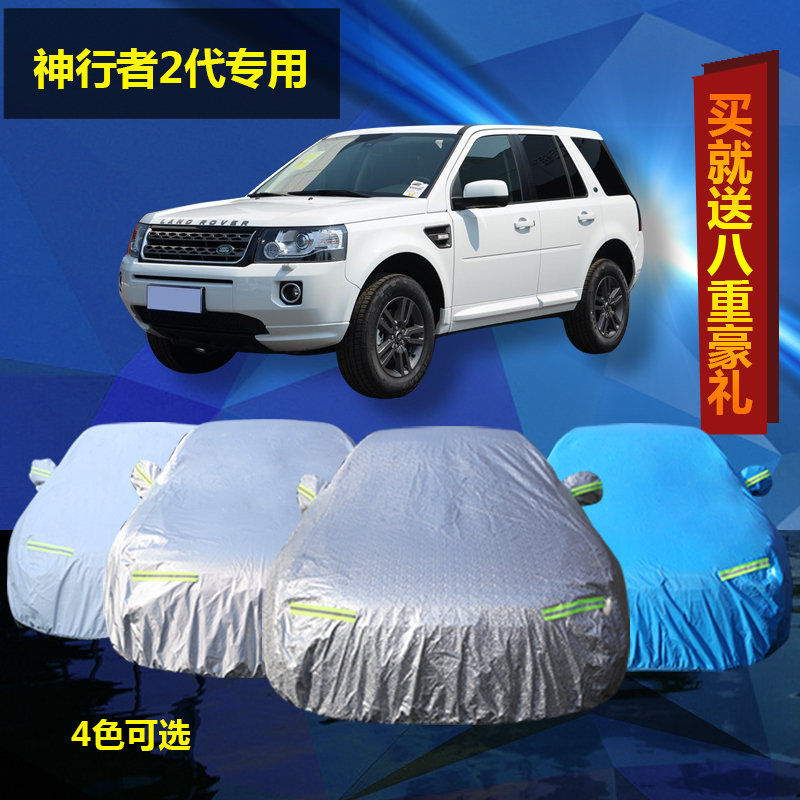 Land rover freelander 2 s aluminum sewing car cover special thick waterproof sunscreen car cover car cover sun rain insulation