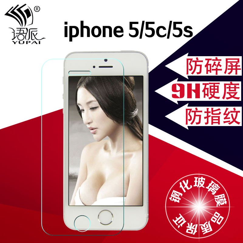 Language school 5 toughened glass film film apple iphone5s glass membrane around 5/5S/5c tempered steel membrane film before and after the matte