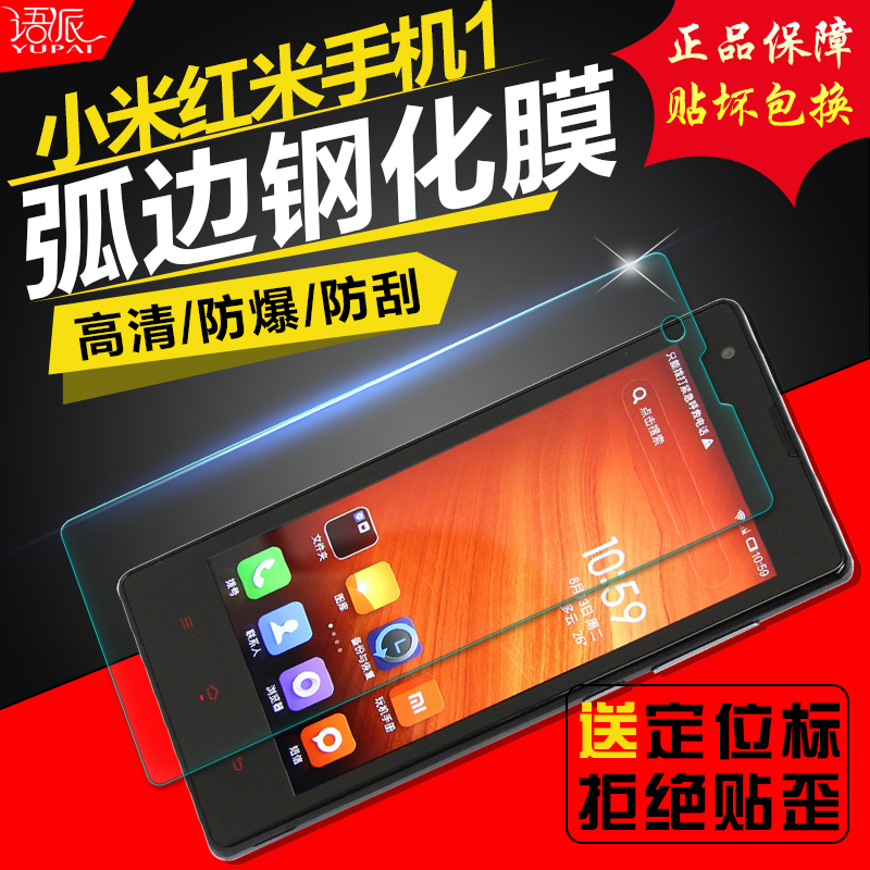 Language school red rice red rice tempered glass membrane miui/millet red rice red rice phone protective film red rice red rice tempered glass membrane film