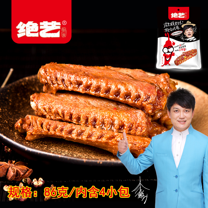 Large chinese operatorsboth jueyi spicy duck wings 86g hunan specialty casual snack spicy snacks lo wholesale