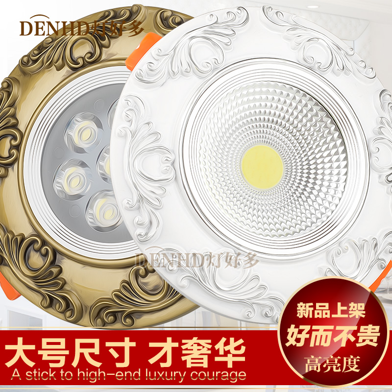 Large european american antique cob led spotlights downlight ceiling light clothing store 10 centimeters hotel villa 5w7w