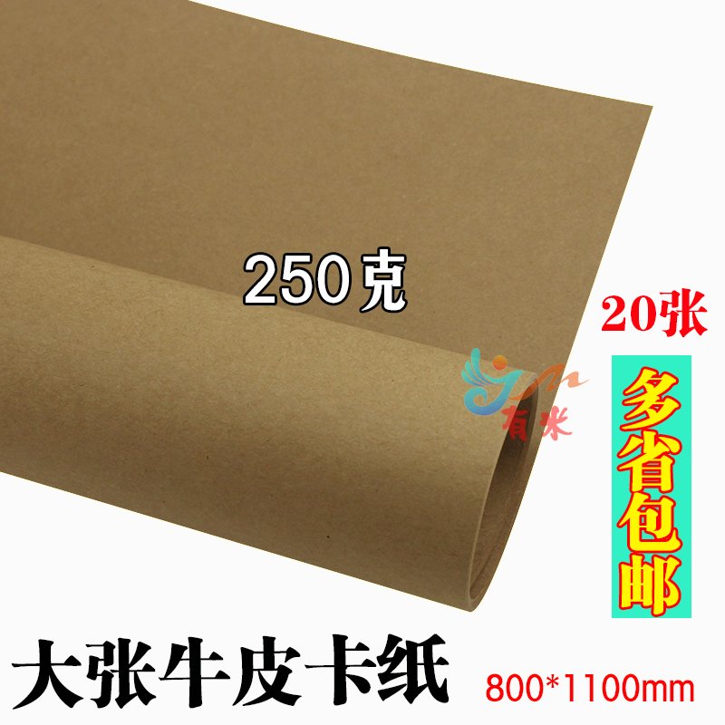 Large sheet of kraft paper making full bef0re they wallpaper wrapping paper kraft paperboard thick cover paper