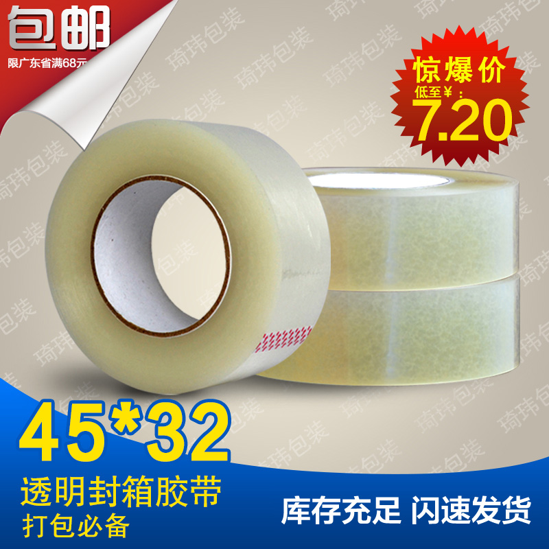 Large taobao transparent tape sealing tape sealing plastic packing tape packing tape express bandwidth 4.5 thick 3.2