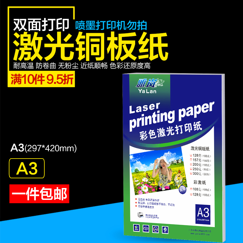 China coated glossy paper china coated glossy paper shopping guide laser coated art paper a3 glossy photo paper 157 grams 250 grams 300g sided glossy photo reheart Image collections