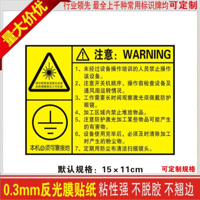 Laser machinery and equipment safety signs posted warning signs electricity when the heart laser marking laser radiation hazard warning label