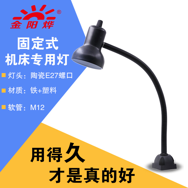 Lathe machine work lights machine lights universal led tube lighting lamp lamp long arm of the machinery 24v220v shipping