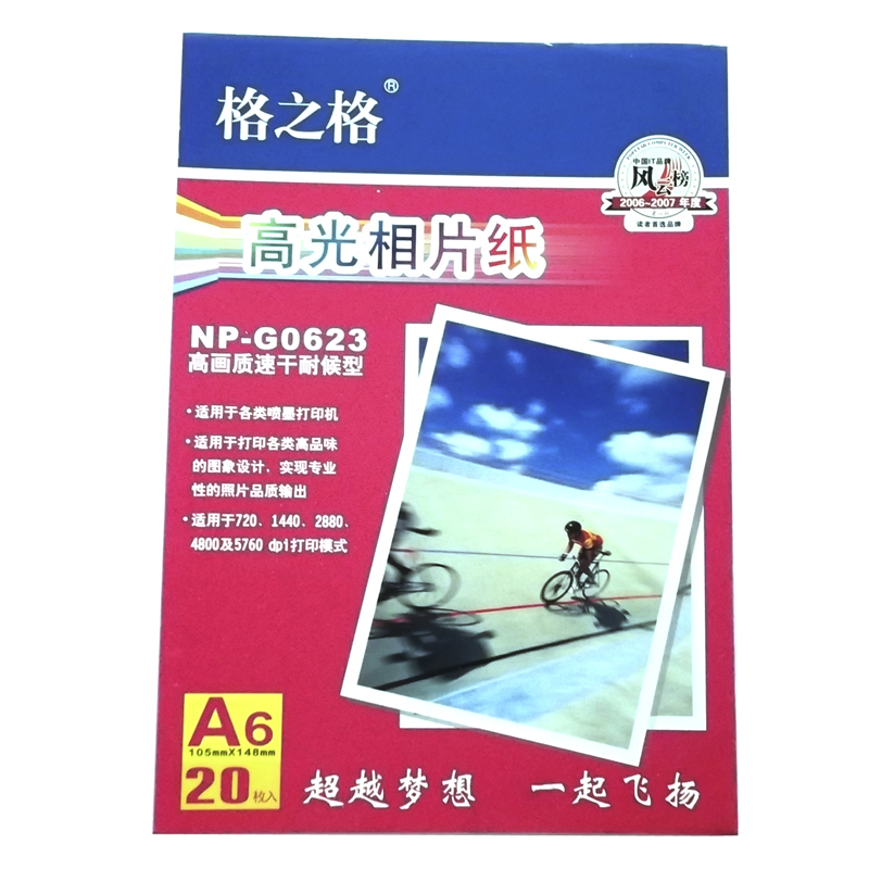 Lattice grid of 6 inch photo paper a6 photo paper glossy photo paper a4 color inkjet photo paper tianwei a6 photo paper a4 paper
