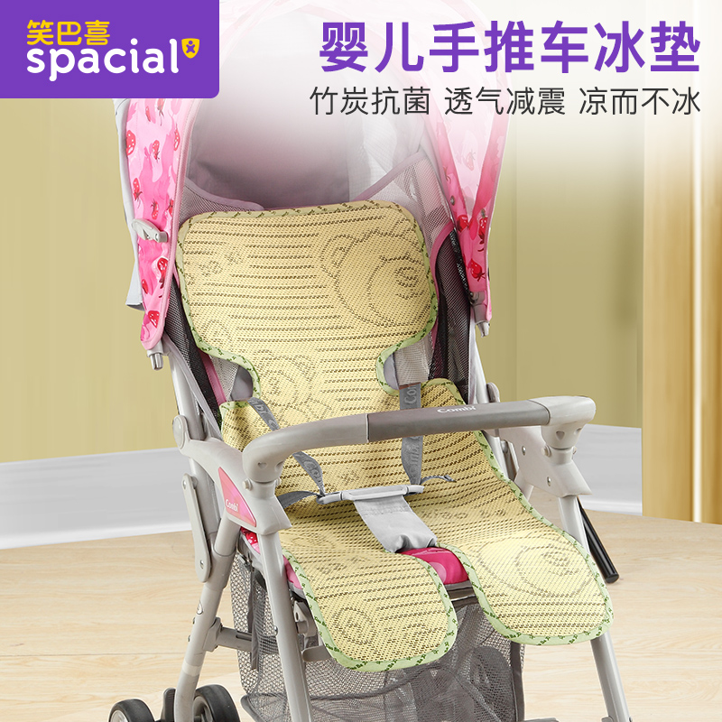 Laugh pakistan hi baby stroller seats for children mat baby stroller baby stroller mat summer ice pad chair mat meal