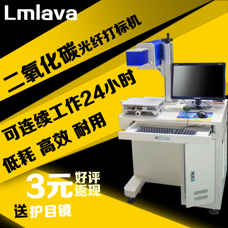 Lavo co2 laser marking machine, Carbon dioxide laser marking machine manufacturers, Laser marking machine, Laser engraving price