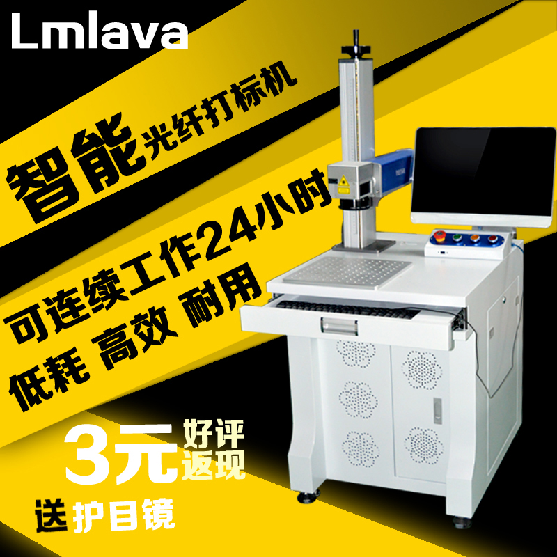 Lavo intelligent fiber tumarking engraved metal marking machine laser marking machine laser machine laser engraving machine