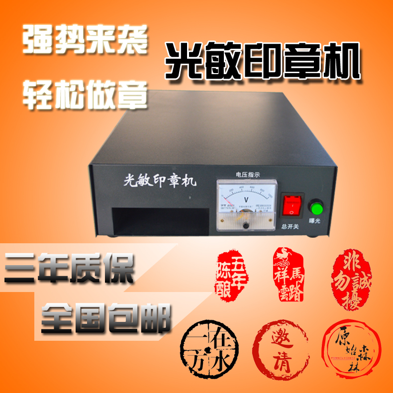 Lavo photosensitive photosensitive seal machine portrait cartoon photosensitive seal machine laser engraving machine seal machine laser engraving machine