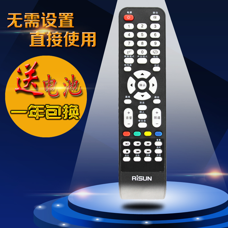 Lcd tv remote led3217 lcd32013207 risun ideal LCD2602 LCD3207 2401